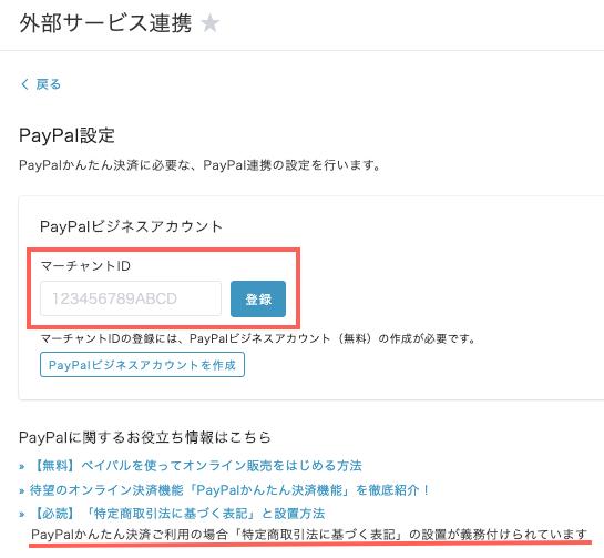 外部サービス連携>PayPal設定