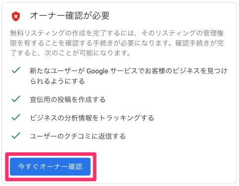 Googleマイビジネス-オーナー登録