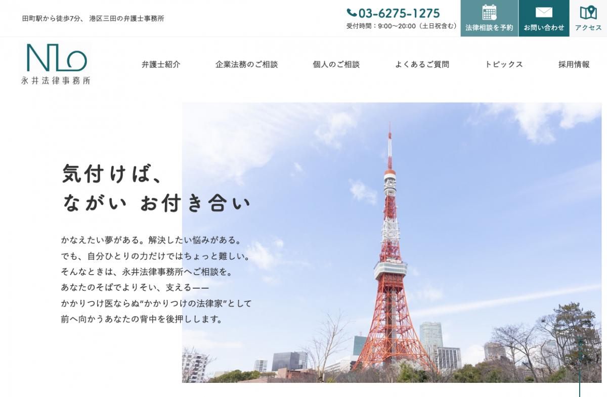 永井法律事務所