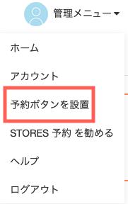 Stores予約管理メニュー