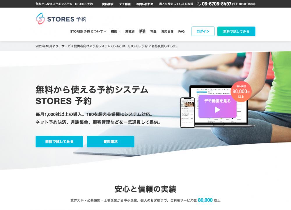 Stores予約のホームページ