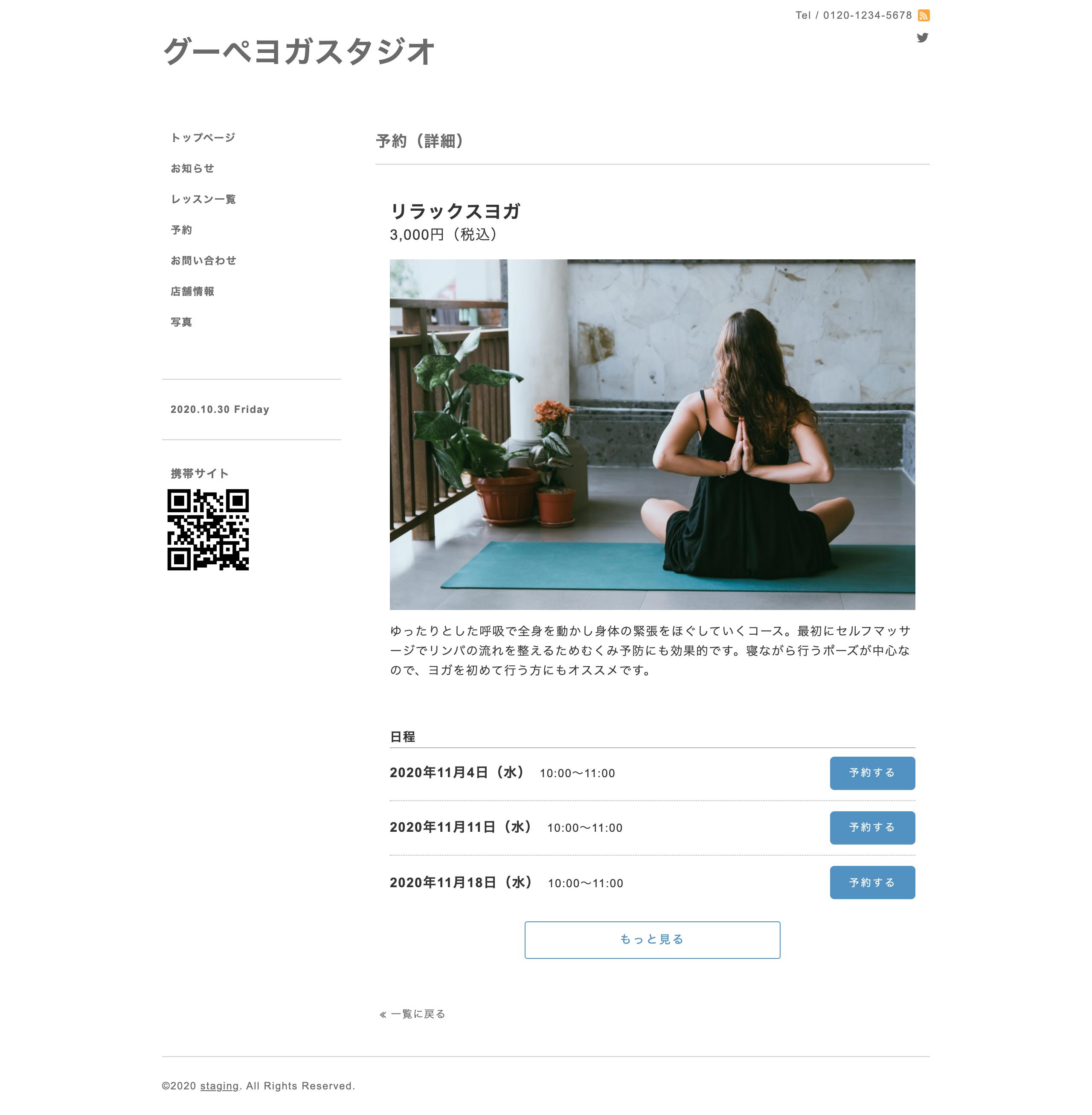 ホームページ 予約詳細