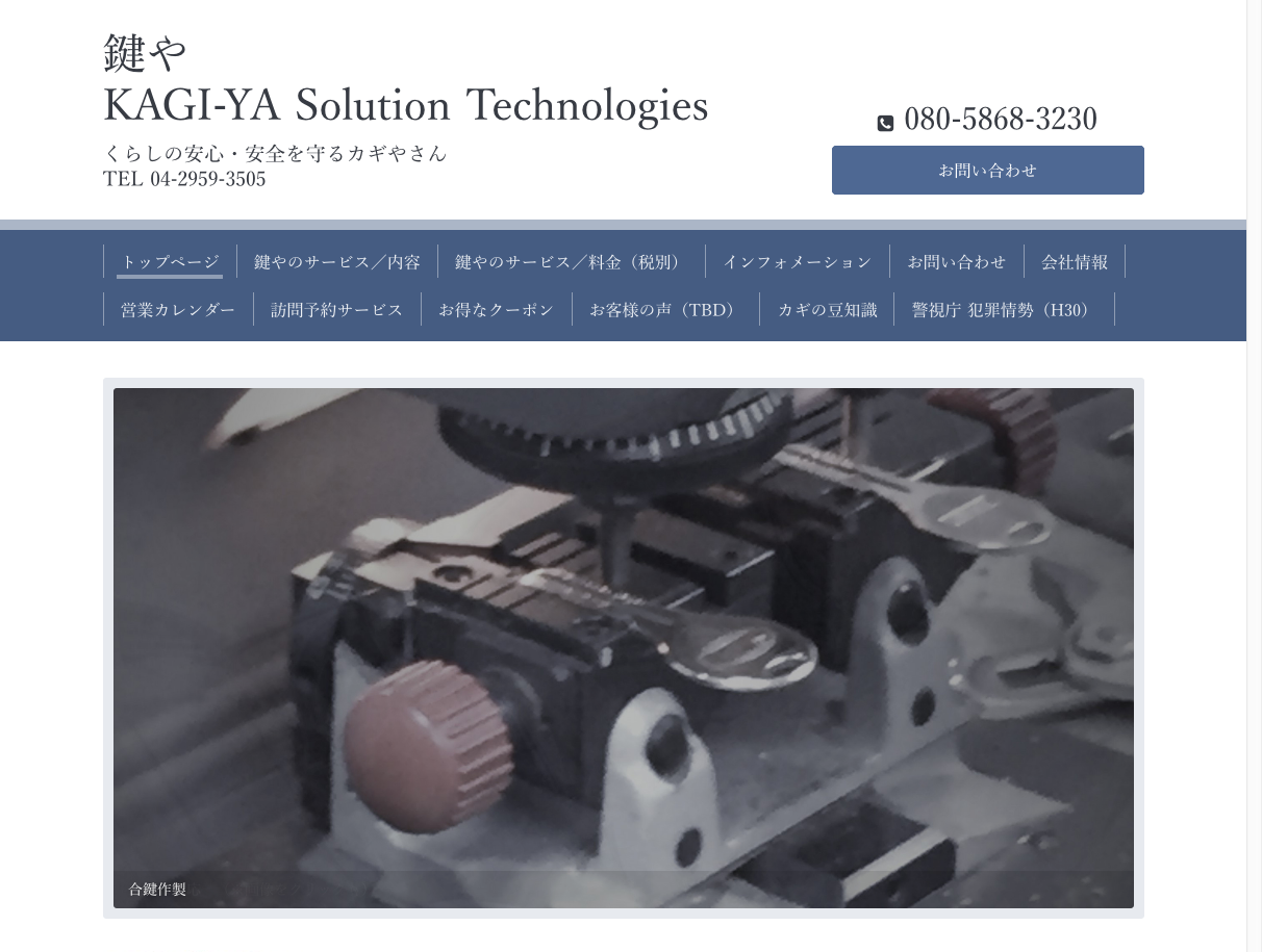 鍵や KAGI-YA Solution Technologies
