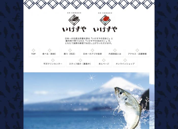 日本一の活あじを食べる!内浦漁協直営いけすや