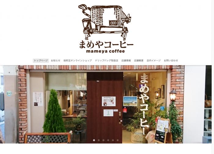 まめやコーヒー 富山市の自家焙煎コーヒーの店