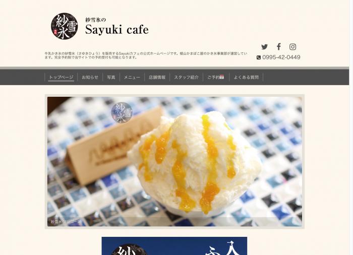 紗雪氷のSayukiカフェ