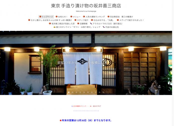 手造り漬け物の坂井善三商店