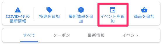 Googleマイビジネス予約投稿