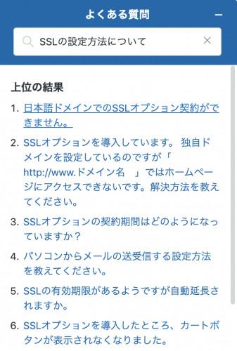 管理画面トップよくある質問検索例