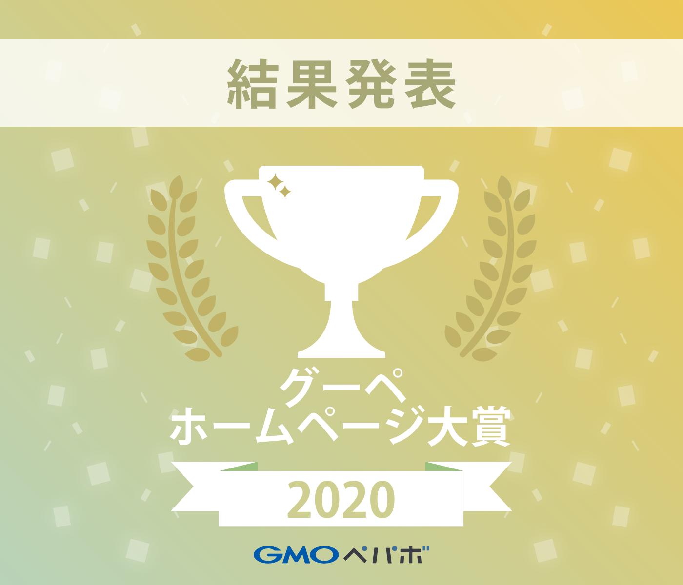 グーペ ホームページ大賞2020 結果発表