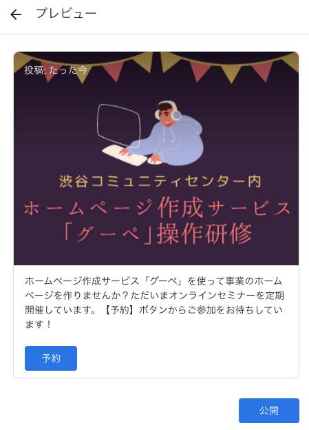 Googleマイビジネス投稿-公開