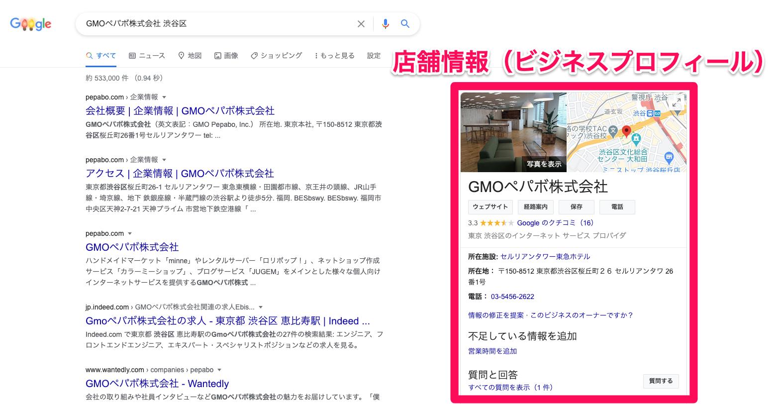 Googleマイビジネス-ビジネスプロフィール