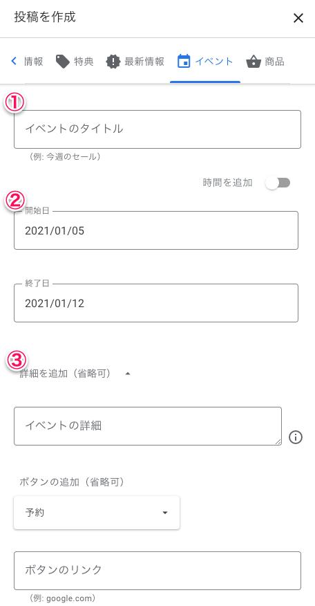 Googleマイビジネスイベント予約
