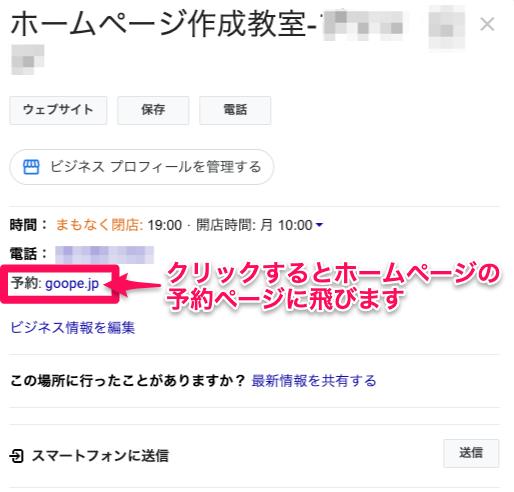 Googleマイビジネスビジネスプロフィール-予約