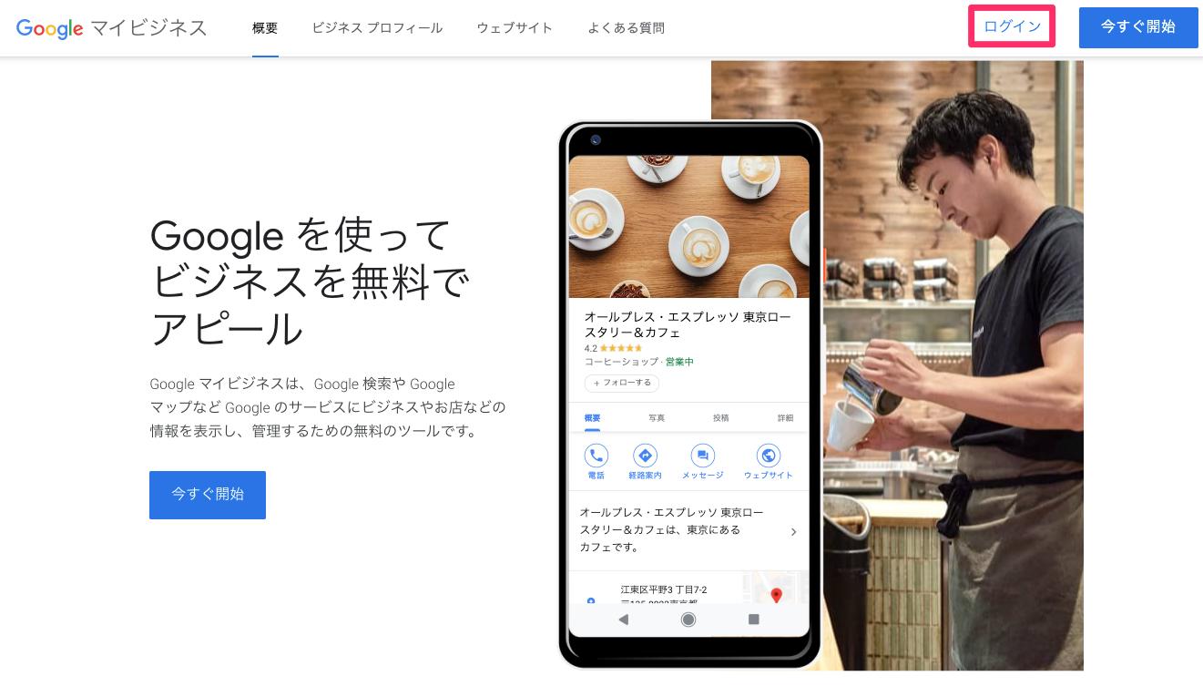 Googleマイビジネス- ログイン
