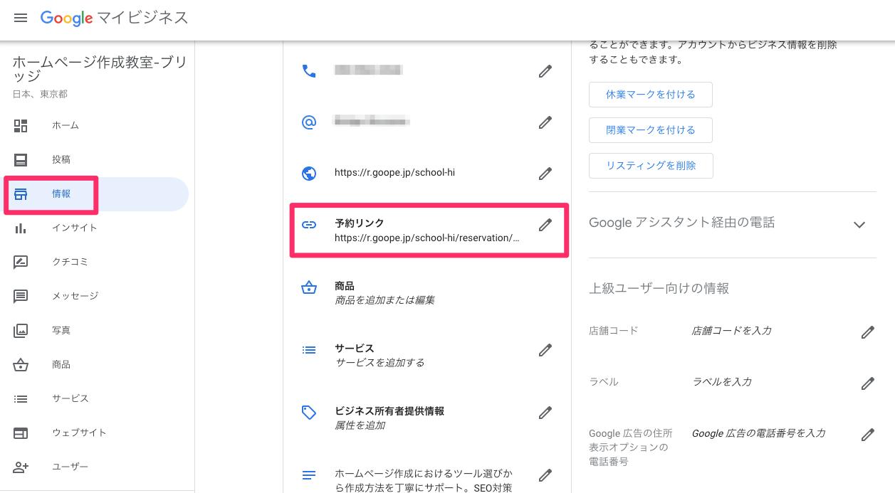 Googleマイビジネス-予約