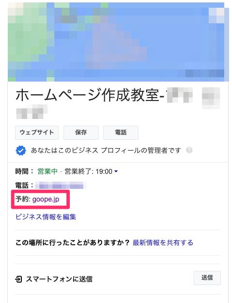 Googleマイビジネスで予約を受付ける