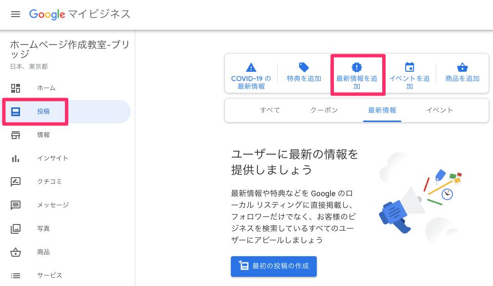 Googleマイビジネス-投稿