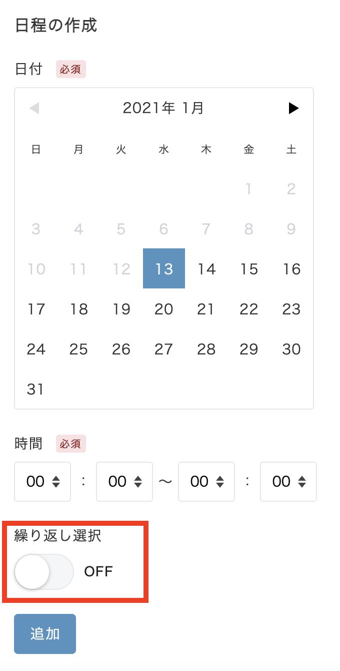 予約の日程設定画面