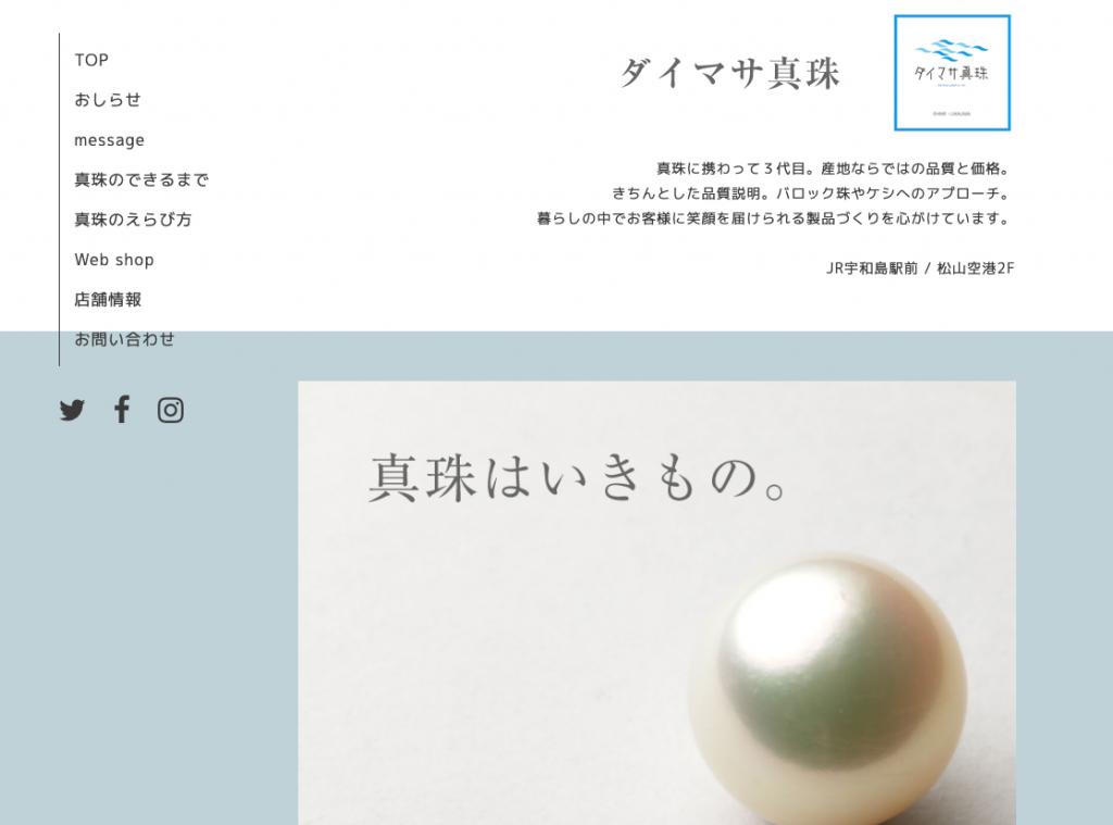 ダイマサ真珠さんのホームページ