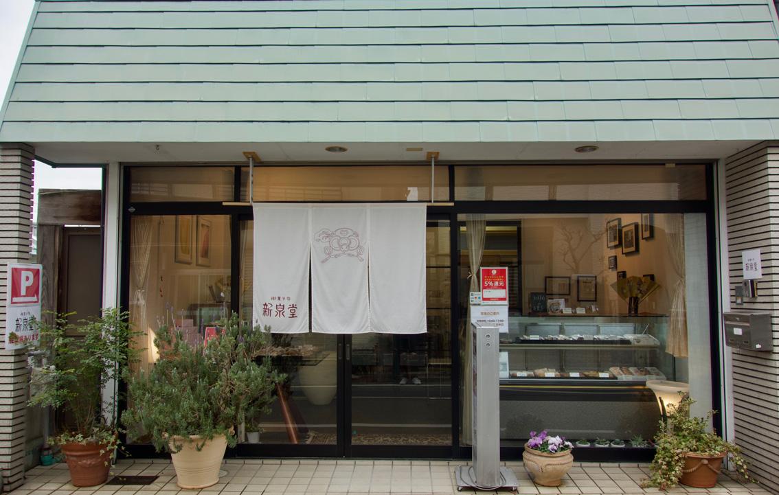 奈良県大和郡山市 御菓子司 新泉堂