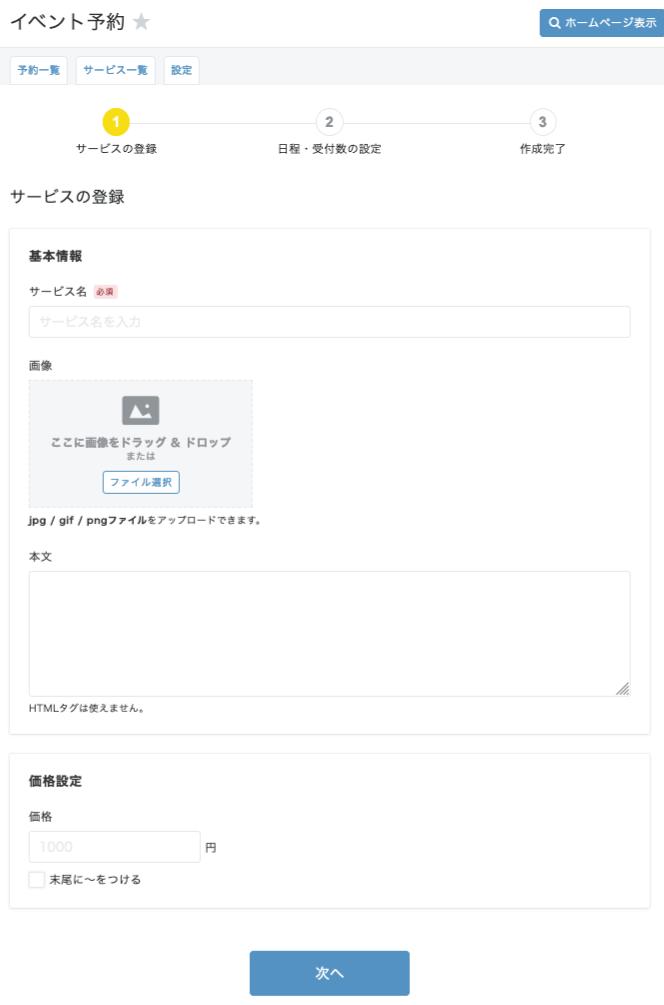 旧予約>表示設定画面例