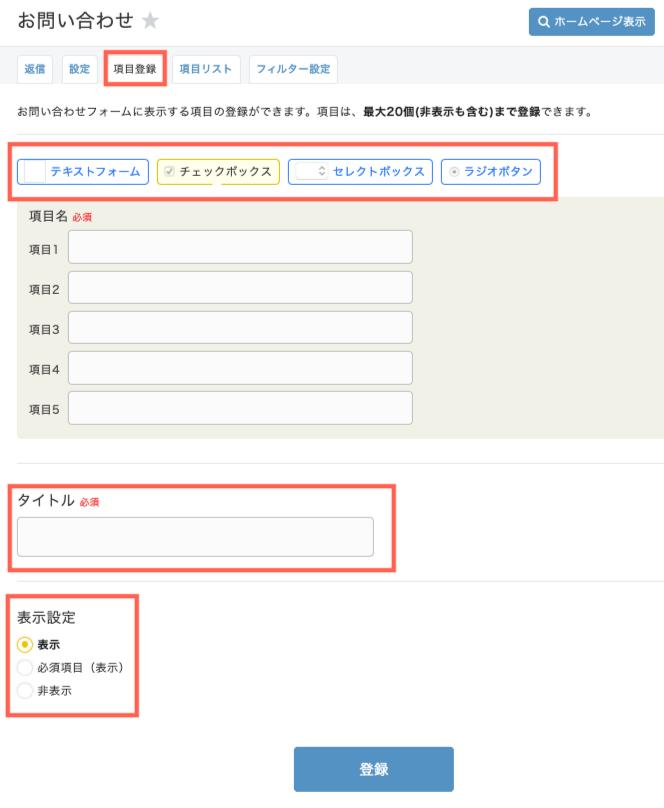 お問い合わせ>項目登録画面例