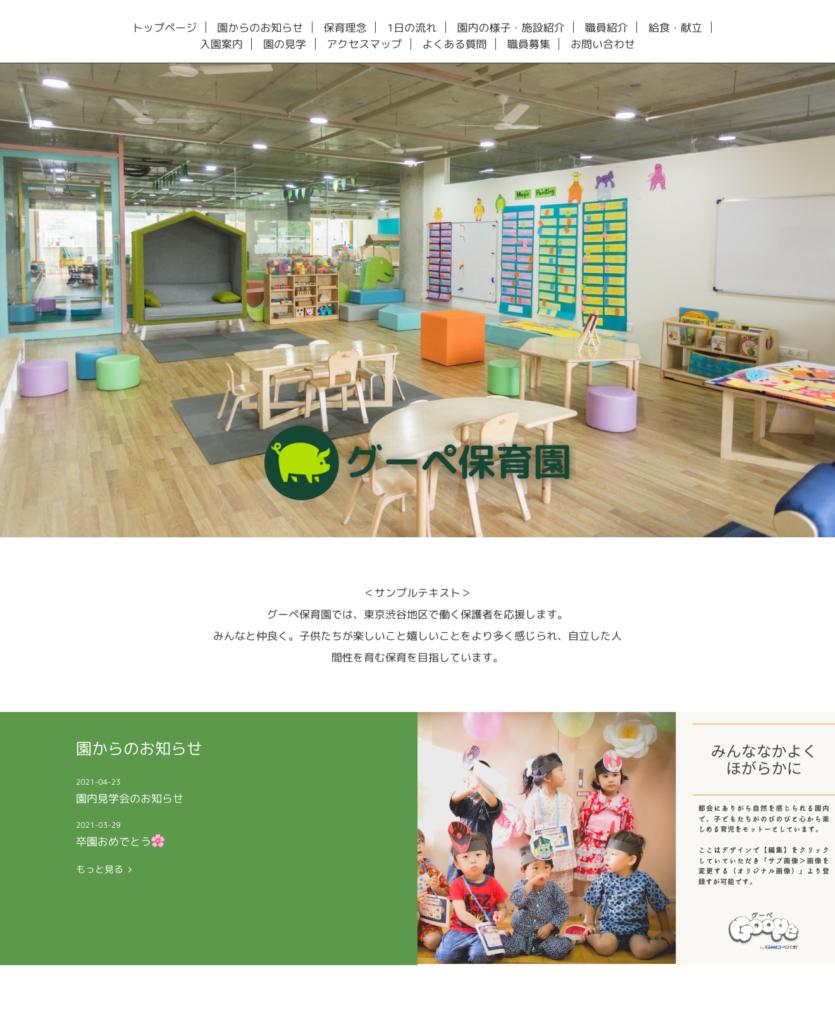 グーペ保育園・幼稚園ホームページ作成