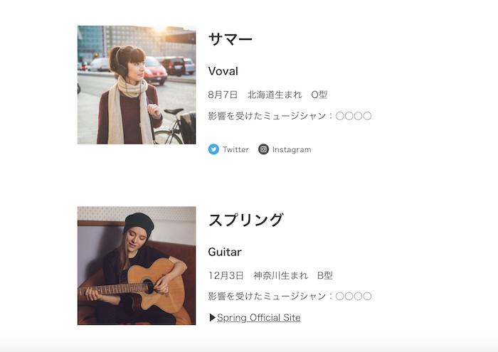 バンドメンバーのプロフィールページ