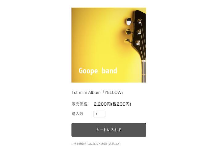 バンドホームページのShopページ