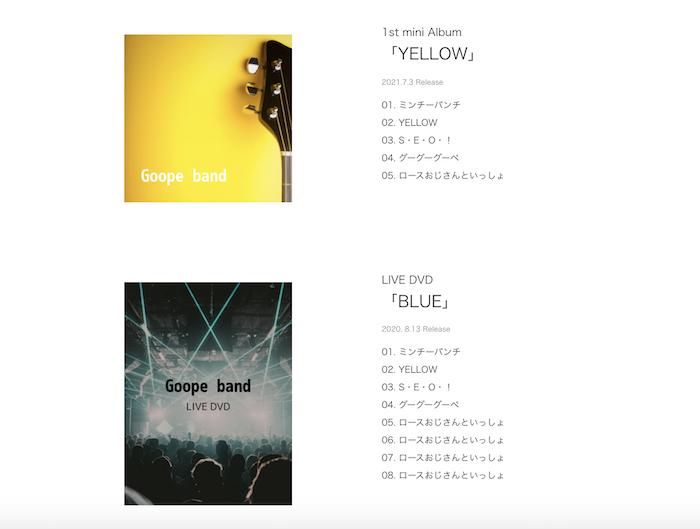 バンドホームページのDiscographyページ
