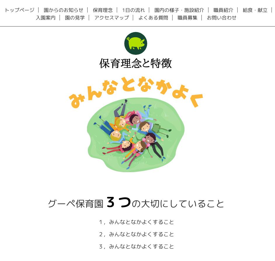 保育園・幼稚園ホームページ作成例