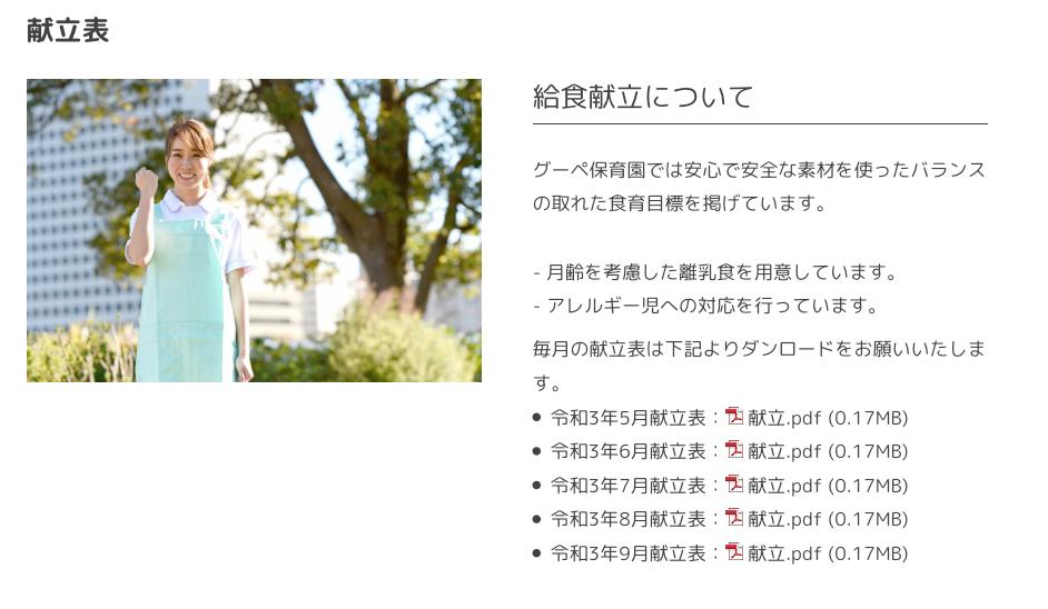 グーペで保育園のホームページを作成