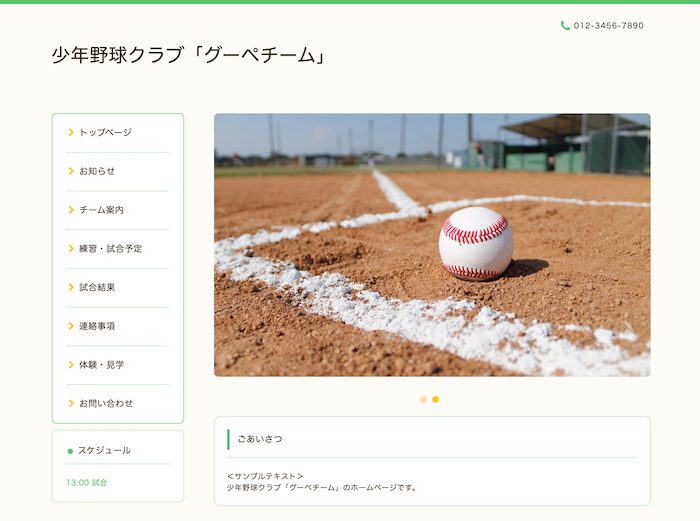 野球チーム・野球部のサンプルホームページ