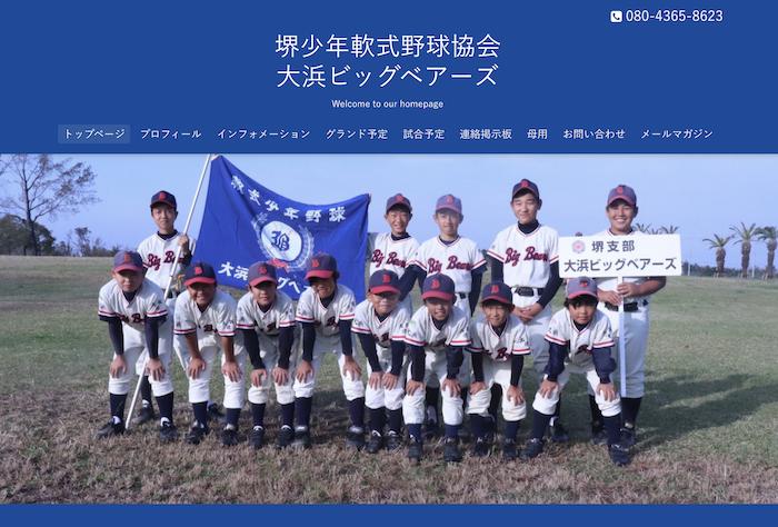 大浜ビッグベアーズ』さんのホームページ