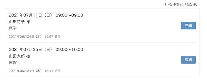 グーペ管理画面の予約一覧画面