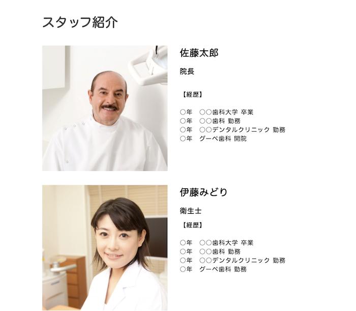 歯医者・歯科医院のサンプルホームページのスタッフ紹介ページ
