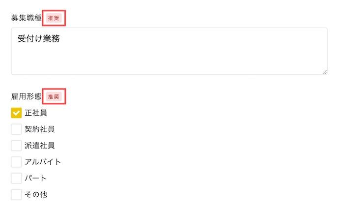 グーペ管理画面の求人ページ