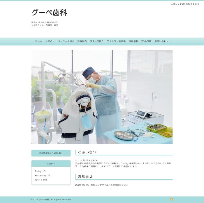 グーぺ歯科のサンプルホームページ