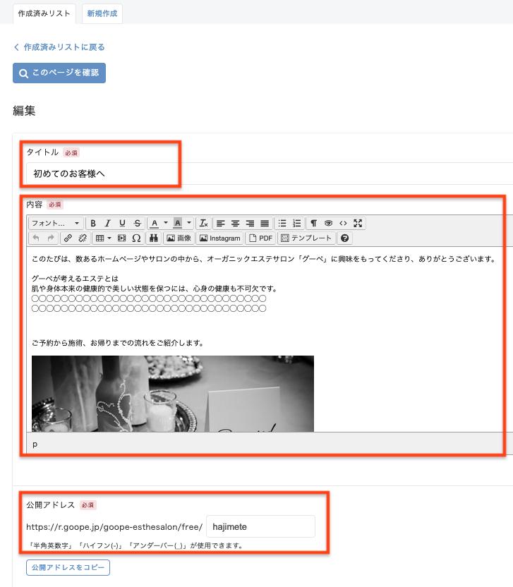 フリーページの作成画面