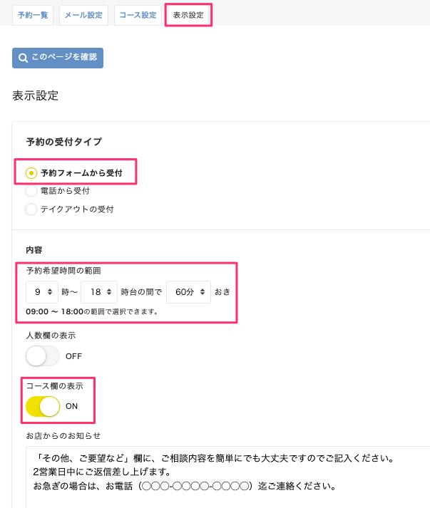 """""""旧予約の表示設定画面"""""""