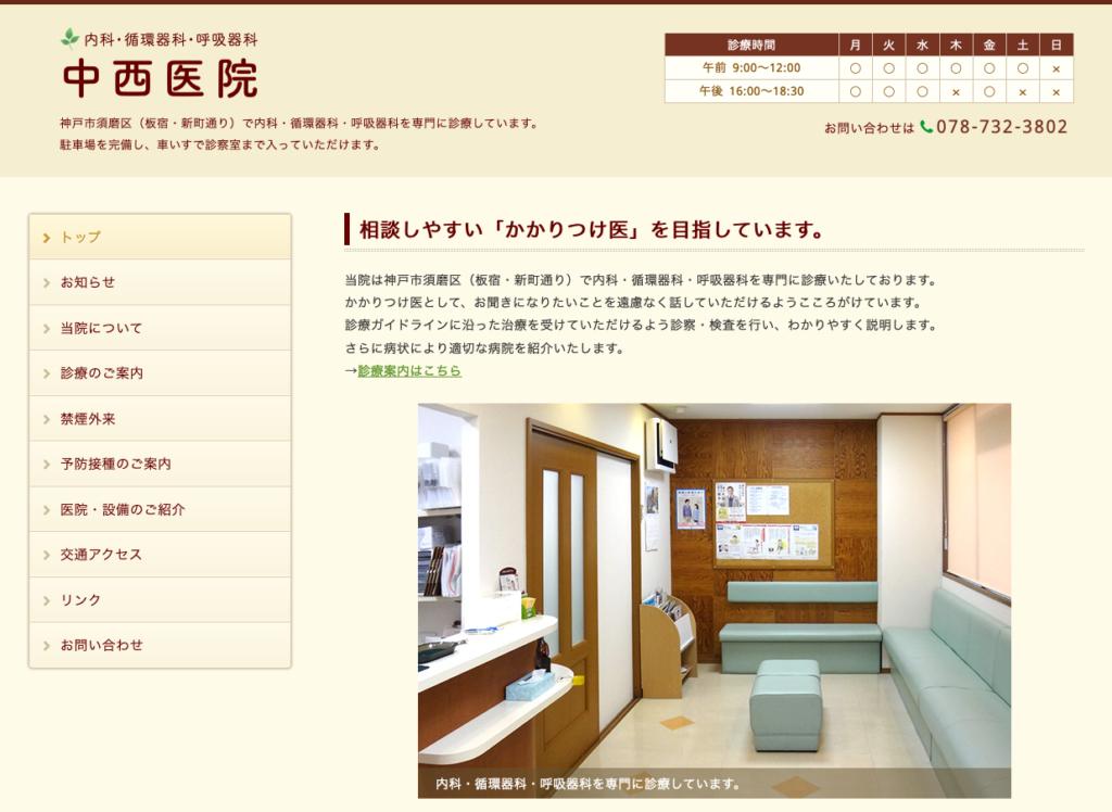 神戸市須磨区(板宿・新町通り)の内科・循環器科・呼吸器科ー中西医院