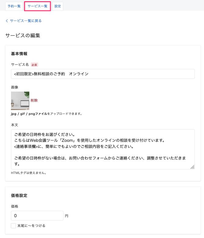 """""""イベント予約のサービス登録画面"""""""