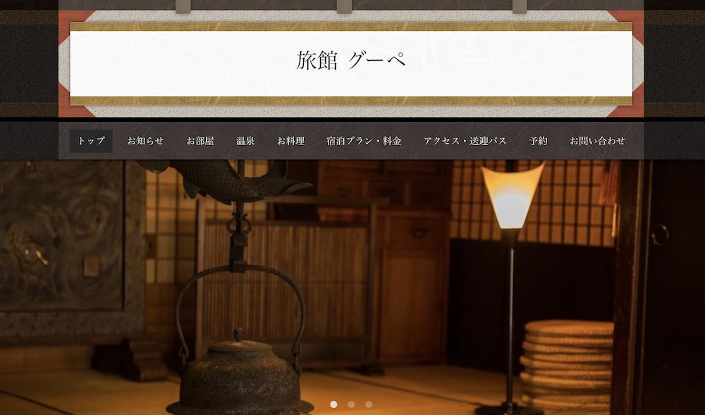 旅館・ホテルのサンプルホームページ