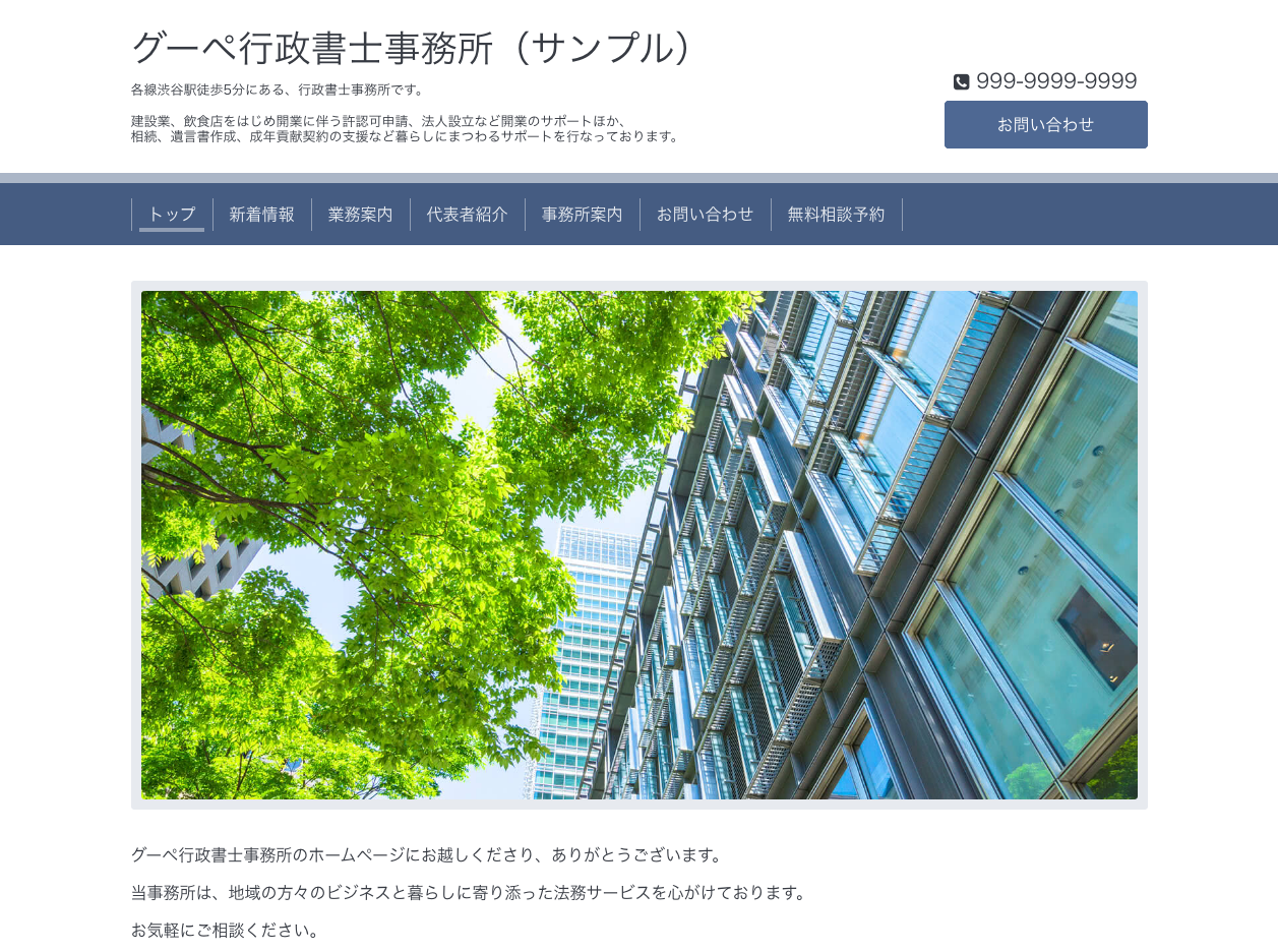 """""""行政書士事務所のサンプルホームページ"""""""