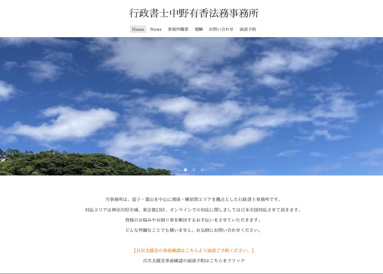 """""""行政書士中野有香法務事務所さんのホームページ"""""""