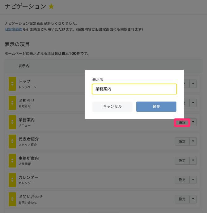 ナビゲーション表示名変更画面