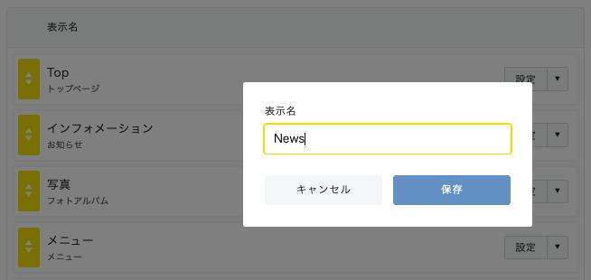 """""""ナビゲーションメニュー表示名の変更2"""""""