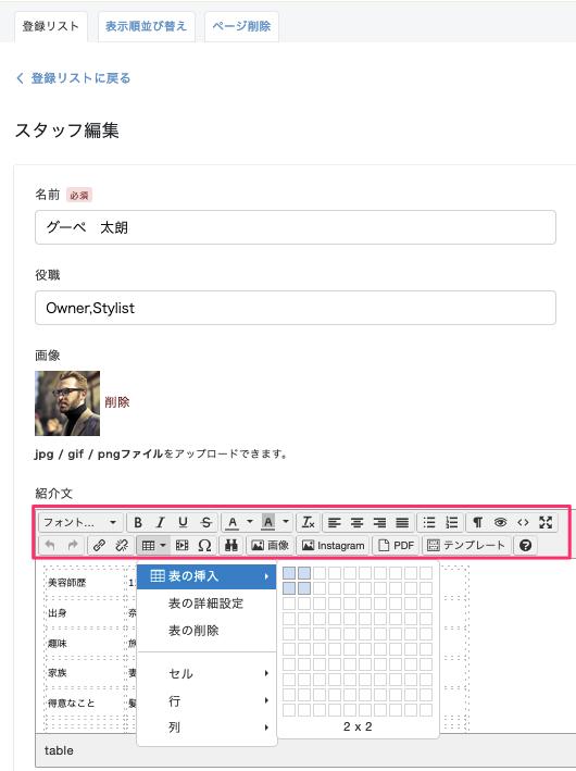"""""""スタッフ紹介編集画面"""""""