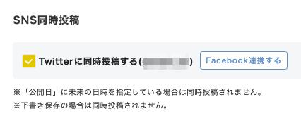 """""""お知らせ作成画面"""""""
